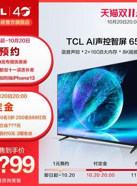 TCL 65V2-Pro高性能电视 65英寸高清智能网络平板液晶电视机官方