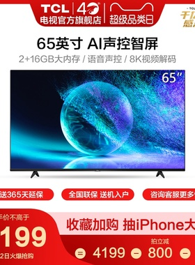 TCL 65V2-Pro 65英寸 4K高清智能全面屏网络平板液晶电视机官方