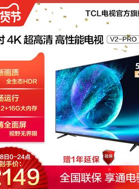 TCL 55V2-PRO 55英寸 4K高清智能全面屏网络平板液晶电视机官方