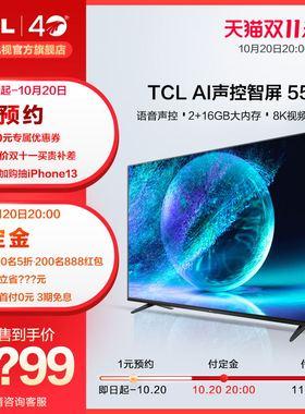 TCL 55V2-Pro高性能电视 55英寸高清智能网络平板液晶电视机官方