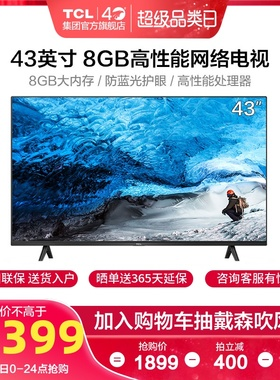 TCL 43L8F 43英寸超薄高清家庭智能网络WiFi液晶平板卧室电视机