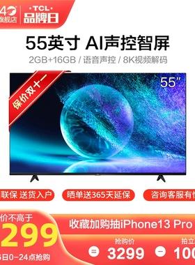 TCL 55V2-Pro 高性能电视55英寸4K超高清智能语音液晶防蓝光平板