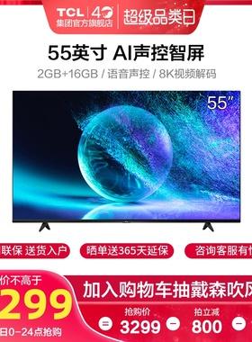 TCL 55V2-Pro 55英寸4K超高清智能语音网络液晶防蓝光平板电视