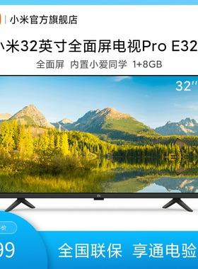 小米电视E32S 32英寸高清智能全面屏蓝牙语音网络液晶平板电视