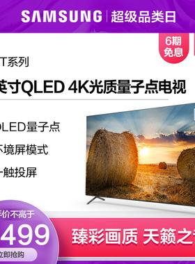 Samsung/三星 QA65Q7ATAJXXZ 65英寸QLED量子点 智能平板电视机