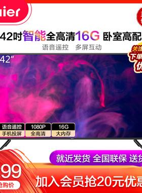 Haier/海尔 LE42C51 42英寸液晶电视机高清彩电网络智能平板家用