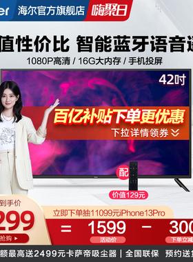 Haier/海尔 LE42C51 42英寸高清智能语音液晶屏平板电视机彩电