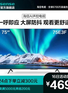 海信75E3F 75英寸4K智慧巨幕全面屏电视机AI智能高清平板液晶彩电