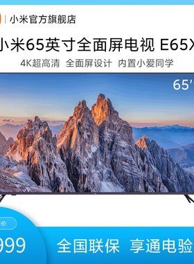 小米电视E65X 65英寸4K超高清全面屏HDR蓝牙语音智能网络平板电视