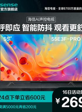 海信55E3F-PRO 55英寸4K全面屏智能声控网络高清液晶平板电视彩电