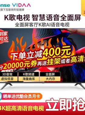 海信液晶电视机32/43/50/55/65寸4K超高清wfii网络智能语音平板70