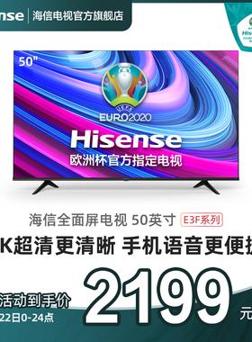 海信50E3F 50英寸4K智慧全面屏电视机智能网络高清平板液晶彩电50