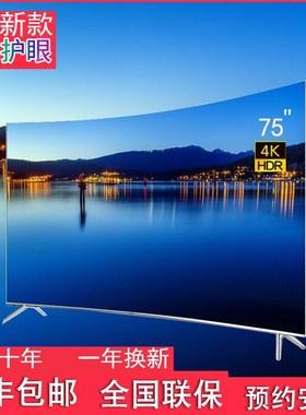 新款4K高清曲面80寸平板液晶电视机50 55 60 65 70 75智能网络100