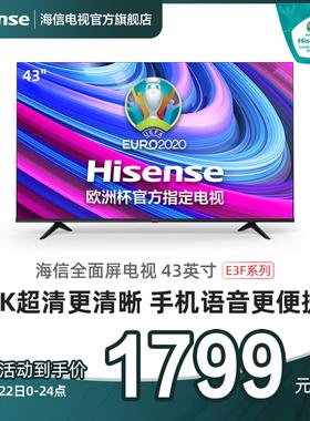 Hisense/海信 43E3F 43英寸高清智能电视WIFI网络平板液晶电视机
