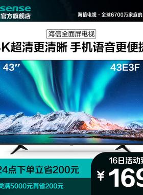 海信43E3F 43英寸4K智慧全面屏电视机智能网络高清平板液晶彩电