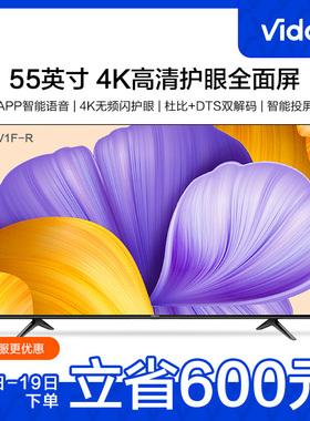 海信Vidda 55V1F-R 55英寸4K高清全面屏智能液晶平板电视机官方65