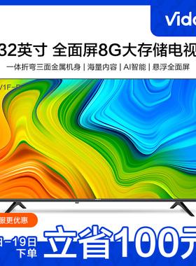 海信Vidda 32V1F-R  32英寸AI智能高清全面屏网络液晶平板电视机