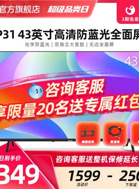 创维酷开P31 43英寸电视机高清智能网络全面屏WIFI液晶平板彩电40