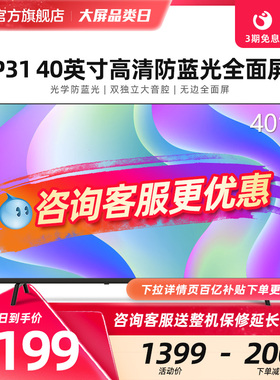 创维酷开P31 40英寸电视机高清智能网络全面屏WIFI液晶平板彩电32