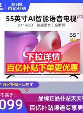 长虹55A4US 55英寸4K液晶网络智能平板电视机语音全面屏高清彩电
