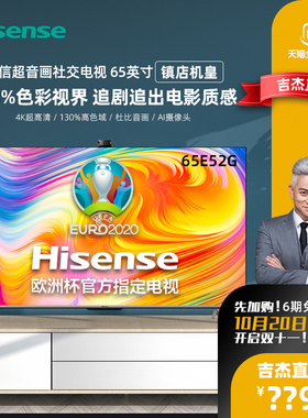 【抢先加购】海信E5 65E52G 65英寸4K高清智慧屏平板液晶电视机75