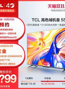 TCL 55V8-Pro高色域电视 55英寸高清智能全面屏超薄网络平板电视