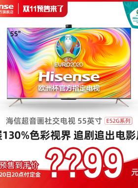 海信55E52G 55英寸高色域社交电视机 4K高清智能平板全面屏液晶65