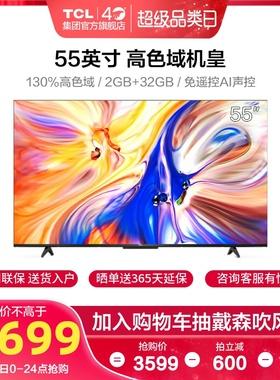 TCL55V8-Pro 55英寸4K高清高色域声控智能全面屏超薄网络平板电视