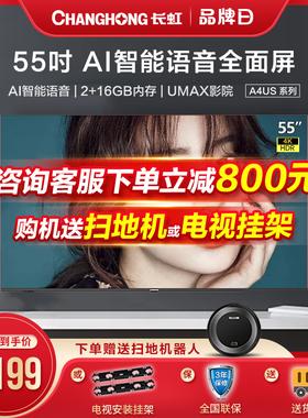 长虹电视55英寸55A4US智能语音4K全面屏网络平板wifi液晶电视机65