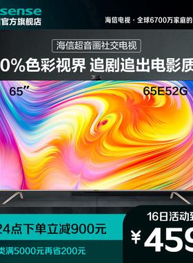 海信65E52G 65英寸高色域社交电视机 4K高清智能平板全面屏液晶55