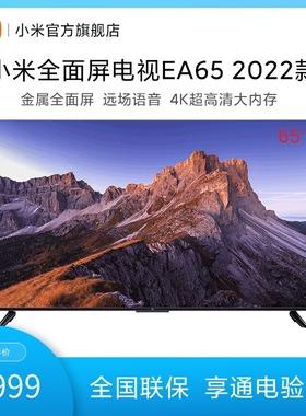 小米EA65金属全面屏 65英寸超大屏4K超高清智慧语音液晶平板电视