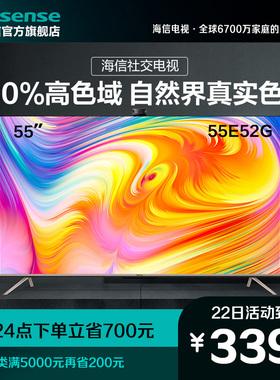 海信55E52G 55英寸4K高清智慧屏智能平板AI网络液晶电视机彩电65