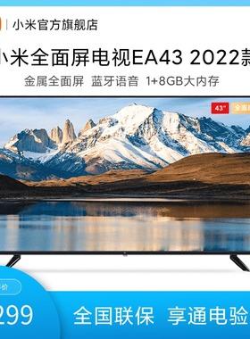 小米EA43金属全面屏 43英寸智能全面屏蓝牙语音液晶智能平板电视