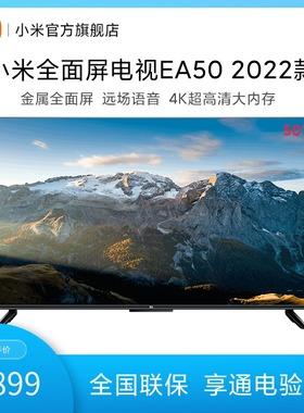 小米电视EA50英寸4K超高清金属全面屏智慧语音液晶平板电视