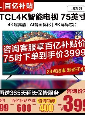 TCL 75L8 75英寸 4K高清智能语音网络平板液晶电视机官方旗舰店65