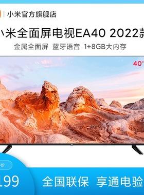 小米EA40金属全面屏 40英寸高清智能蓝牙语音液晶全面屏平板电视