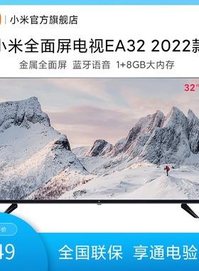 小米EA32金属全面屏 32英寸高清智能蓝牙语音液晶智能平板电视