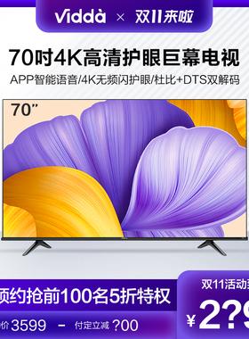 海信Vidda 70V1F-R 70英寸4K高清智慧语音全面屏省电护眼平板电视