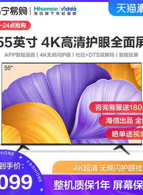 【VD979】海信Vidda 55V1F-R 55英寸4K高清全面屏智能平板电视50