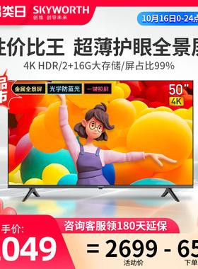 创维旗舰店3T 50 50英寸高清护眼电视4K智慧网络家用平板液晶 55