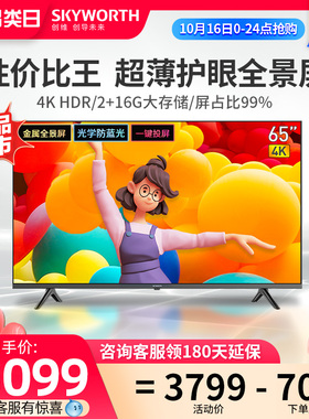 创维旗舰店3T 65 65英寸高清护眼电视4K智慧网络家用平板液晶 55