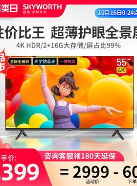 创维旗舰店3T 55 55英寸高清护眼电视4K智慧网络家用平板液晶 65