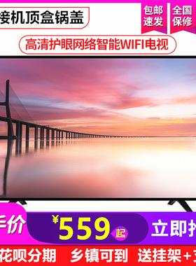 特价高清32寸液晶电视机50/42/55/60/65寸网络无线wifi智能4K平板