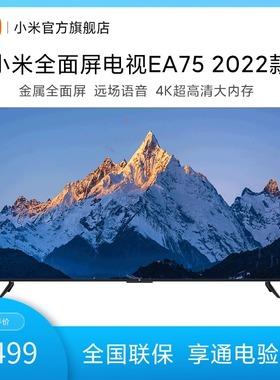 小米电视EA75吋超大屏4K超高清金属全面屏智慧语音液晶平板电视