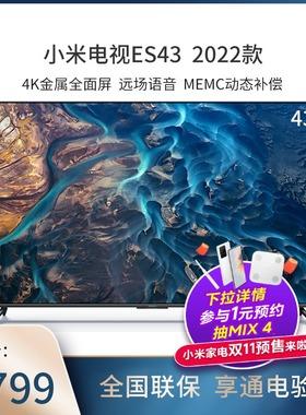 小米全面屏ES 43英寸智能金属全面屏4K超高清远场语音平板电视