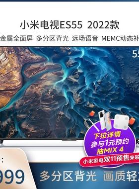 小米ES55分区背光全面屏 55英寸智能远场语音MEMC液晶平板电视