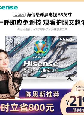 海信55E3G 55英寸悬浮全面屏电视机4K智能网络高清平板液晶彩电65