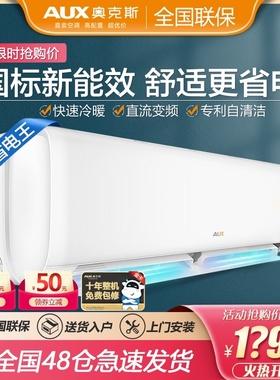 奥克斯官方旗舰店发货 大1.5p冷暖两用变频一级 新能效大1匹空调