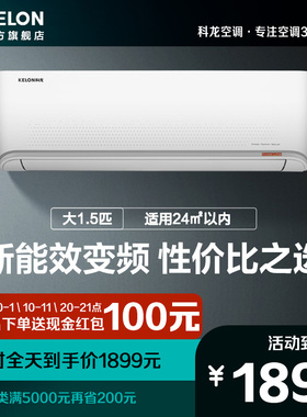 科龙大1.5匹新能效挂式空调挂机卧室家用冷暖两用官方壁挂式35QT