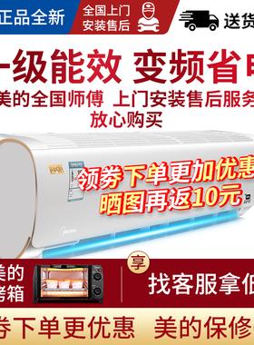 美的空调挂机一级变频大1.5匹冷暖大1匹/大2匹壁挂式家用卧室省电